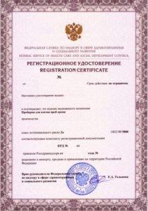 Регистрационное удостоверение (образец РУ)