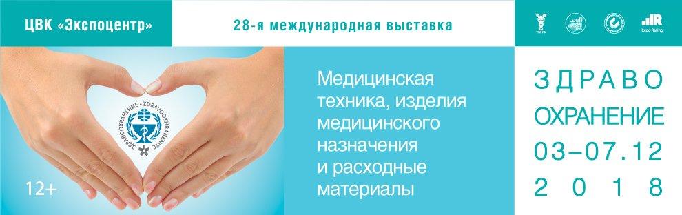 Выставка Здравоохранение-2018: медицинская техника и лекарственные препараты в рамках российской недели здравоохранения