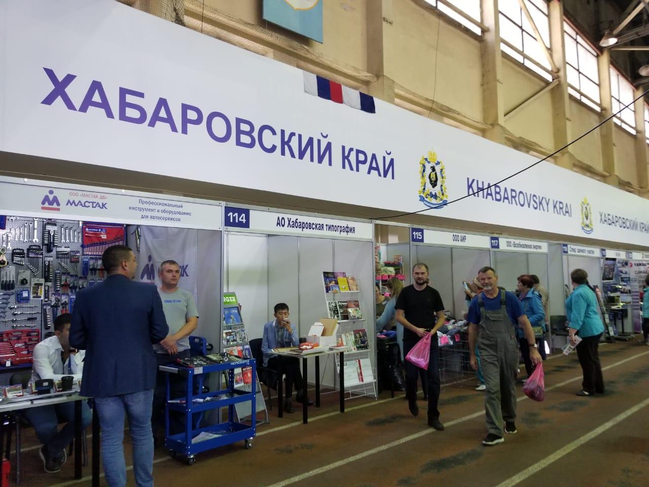 Медицинская выставка 2018. Хабаровск