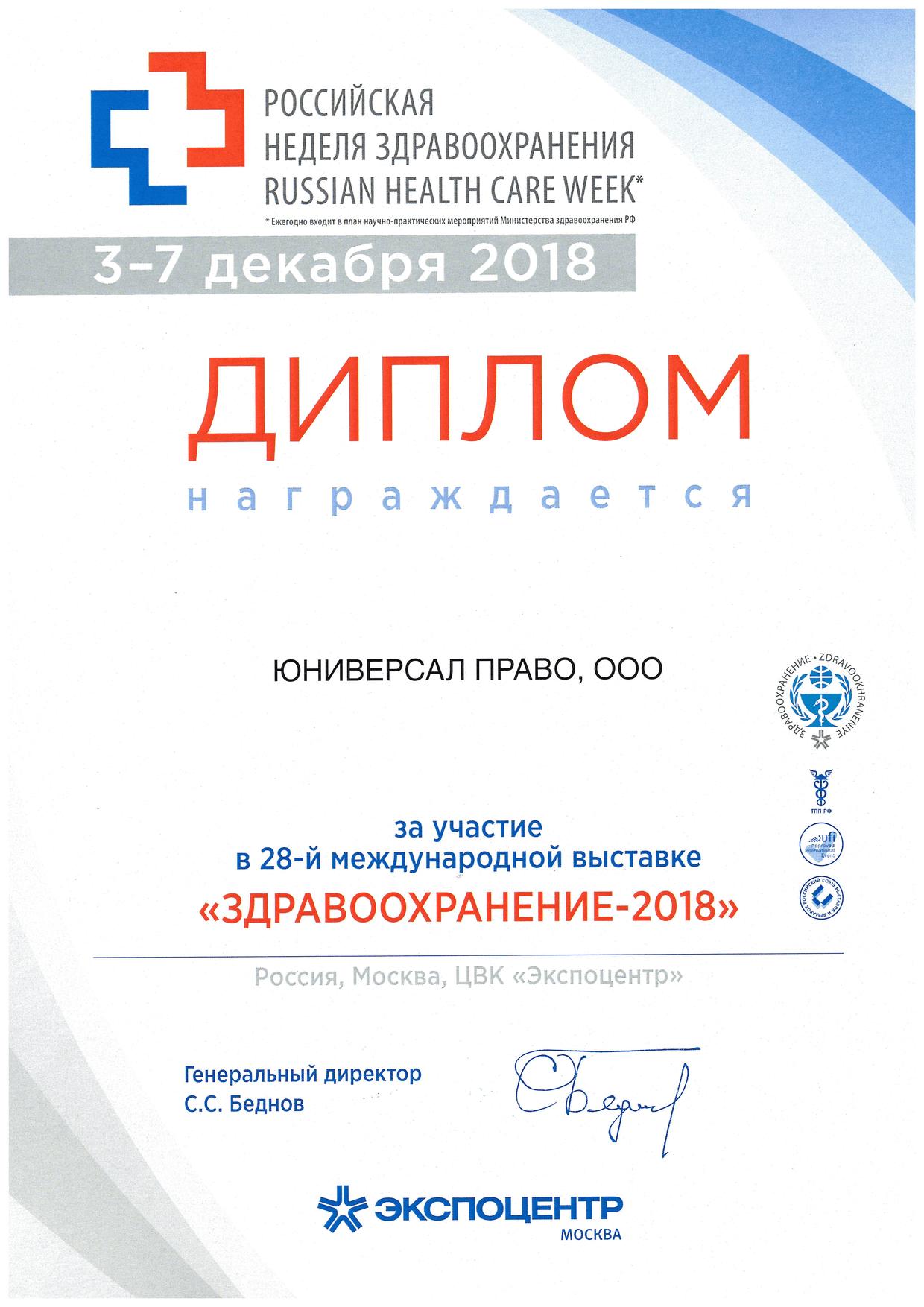 ООО «Юниверсал Право» на выставке «Здравоохранение-2018» помощь в оформлении регистрационных удостоверений